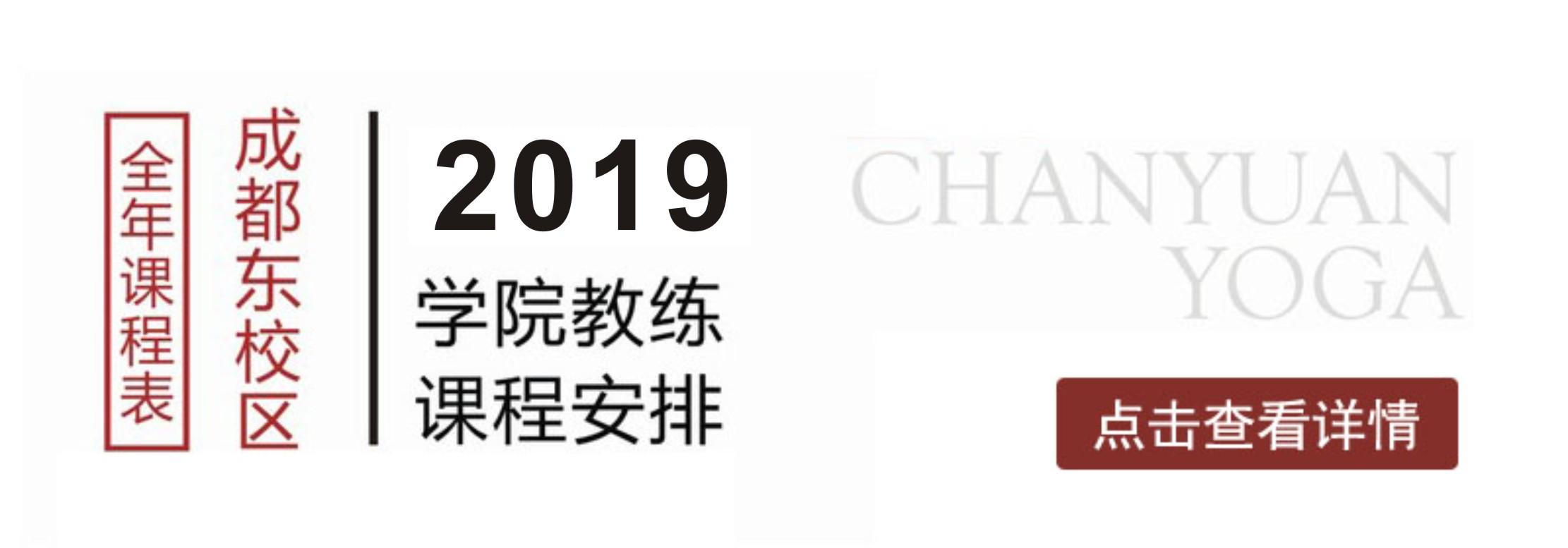 成都东校区全年课程表