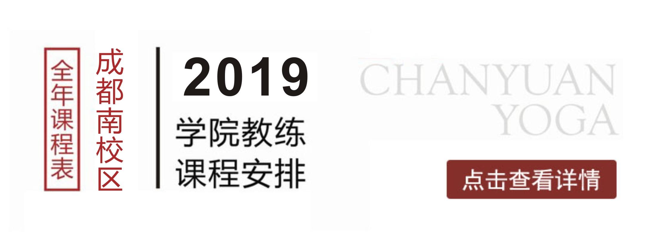 成都南校区全年课程表