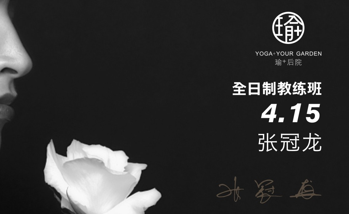 【成都南院】 4.15全日制教练班