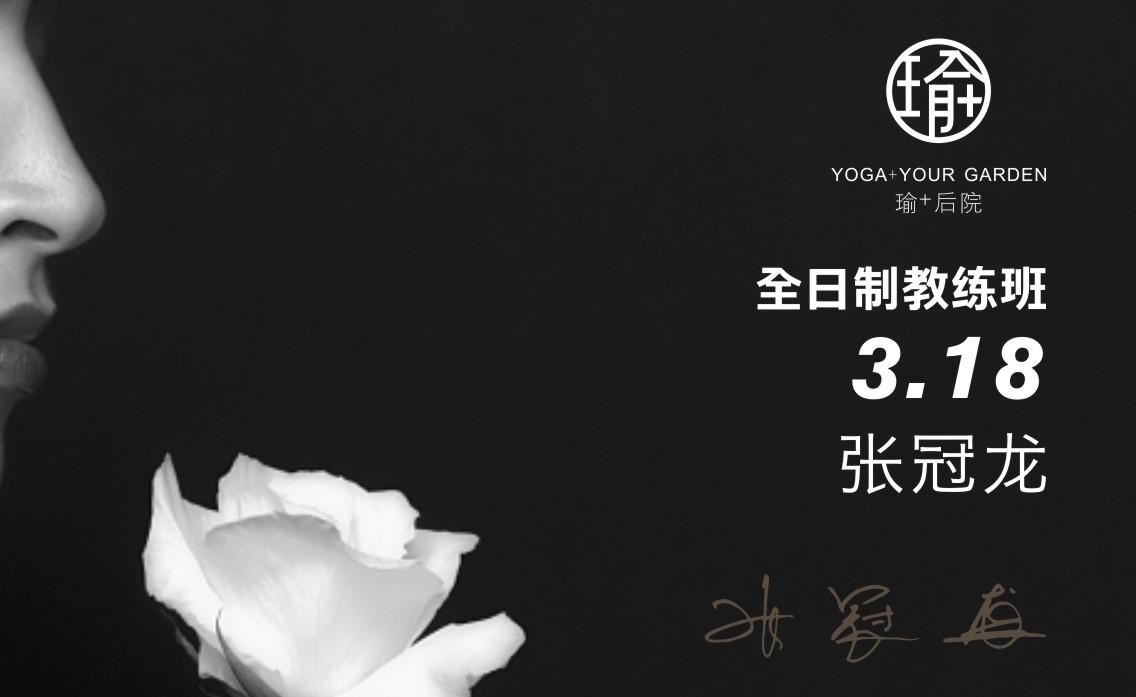 【成都南院】 3.18全日制教练班
